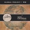 Product Image: Hillsong - Global Project: Mandarin