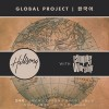 Product Image: Hillsong - Global Project: Korean