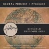 Product Image: Hillsong - Global Project: Russian