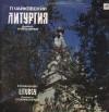 Product Image: P Tchaikovsky, V Chernushenko - Liturgy