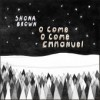 Shona Brown - O Come, O Come Emmanuel