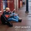 Product Image: ApologetiX - Apol-acoustiX