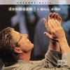 Product Image: Don Moen - I Will Sing