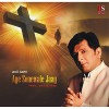 Product Image: Anil Kant - Aye Sonewale Jaag (Awake... You That Sleep)