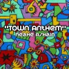 Product Image: Neahe Ashain - Town Anthem