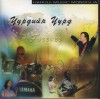 Product Image: Hargui Music Mongolia - Forever